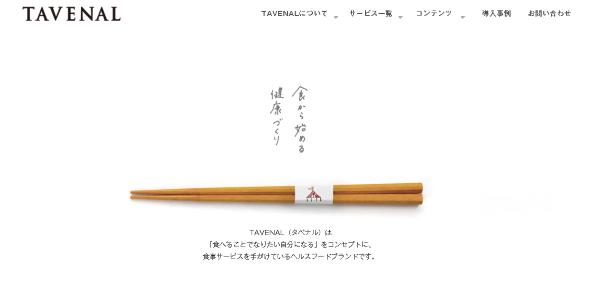 TAVENAL(タベナル)