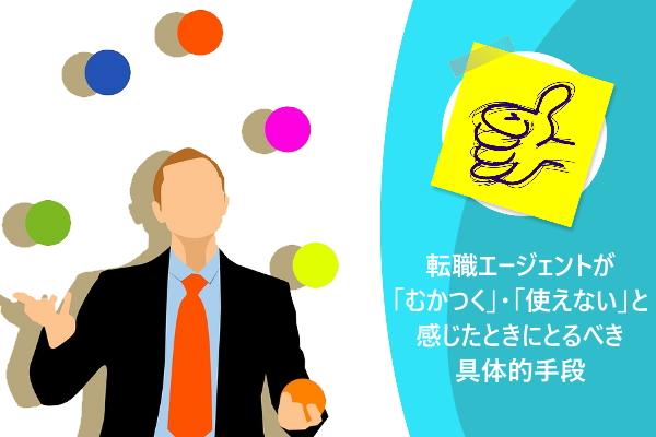 転職エージェントが「むかつく」・「使えない」と感じたときにとるべき具体的手段