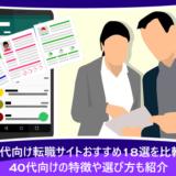 40代向け転職サイトおすすめ18選を比較!40代向けの特徴や選び方も紹介