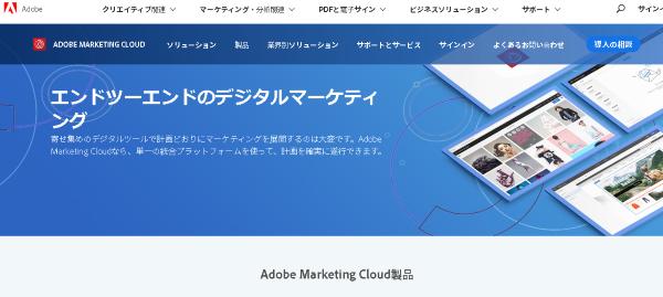 Adobe Marketing Cloud(アドビマーケティングクラウド)