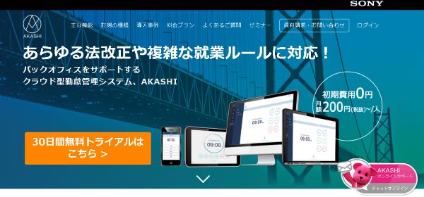 AKASHI(アカシ)