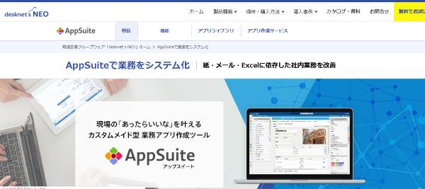 AppSuite(アップスイート)