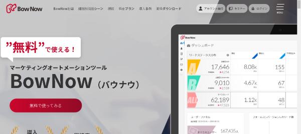 BowNow(バウナウ)