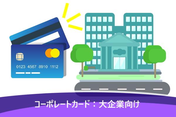 コーポレートカード:大企業向け