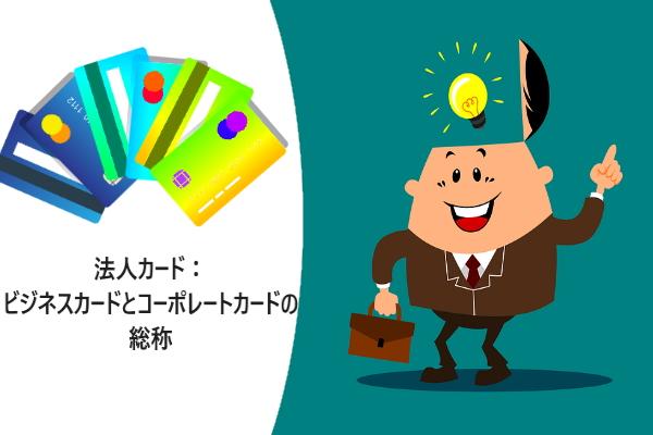 法人カード:ビジネスカードとコーポレートカードの総称