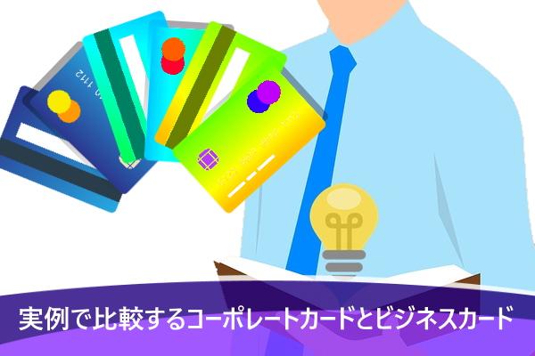 実例で比較するコーポレートカードとビジネスカード