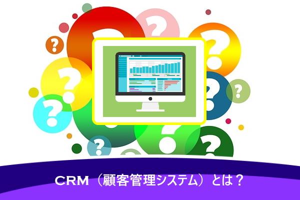 CRM(顧客管理システム)とは?