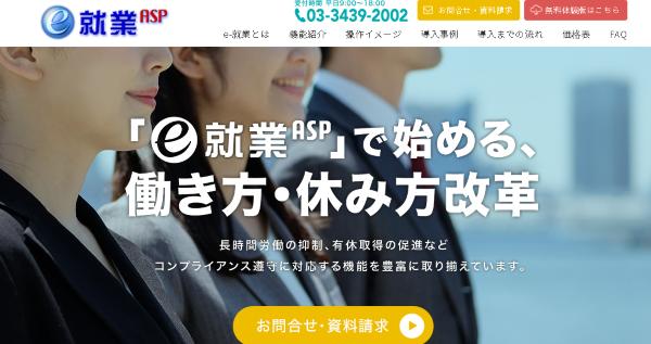 e-就業ASP