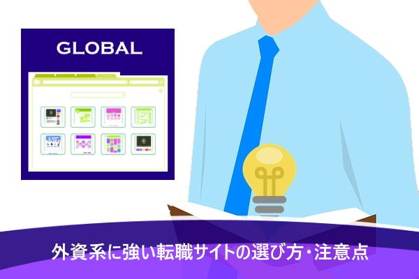 外資系に強い転職サイトの選び方・注意点