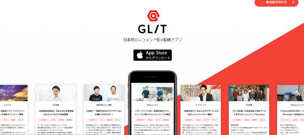 GLIT(グリット)