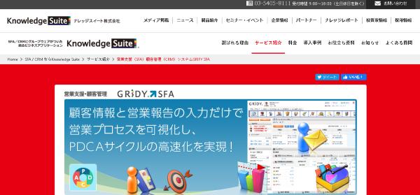 GRIDY SFA(グリッディSFA)
