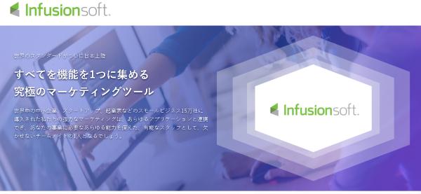Infusionsoft(インフュージョンソフト)