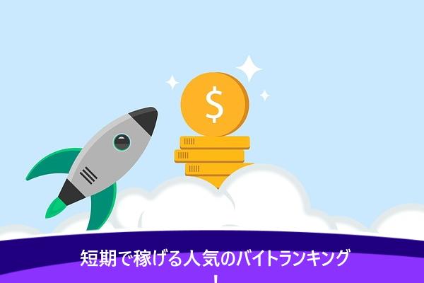 短期で稼げる人気のバイトランキングTOP3!