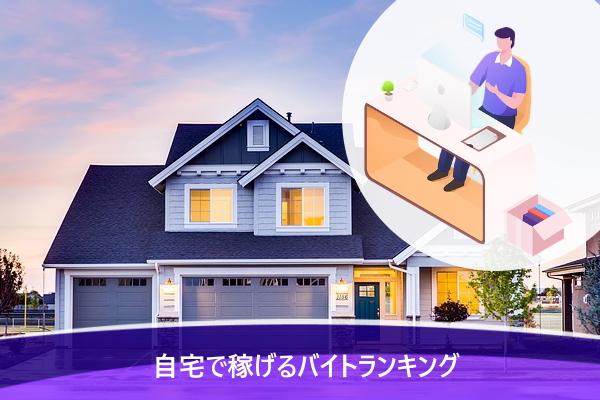 自宅で稼げるバイトランキングTOP3!