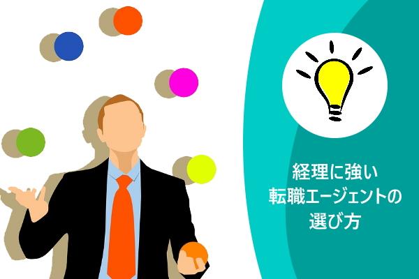 経理に強い転職エージェントの選び方