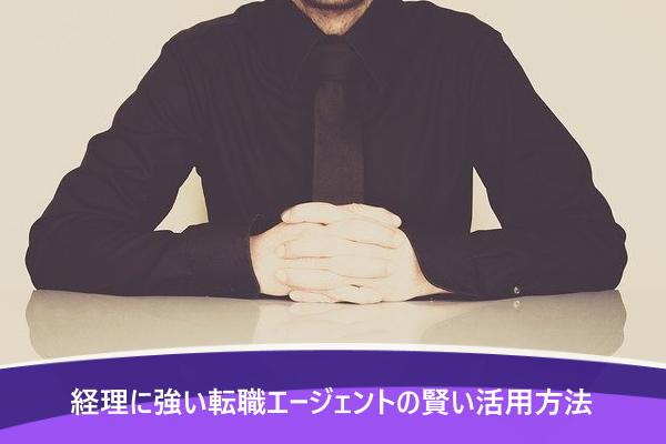 経理に強い転職エージェントの賢い活用方法