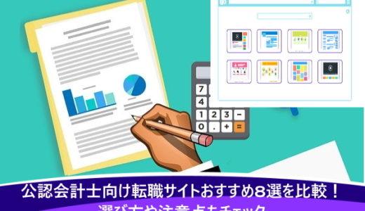 公認会計士向け転職サイトおすすめ8選を比較!選び方や注意点もチェック