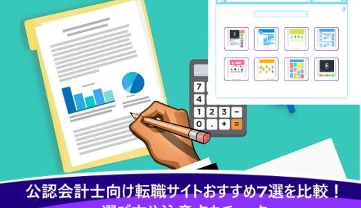 公認会計士向け転職サイトおすすめ7選を比較!選び方や注意点もチェック