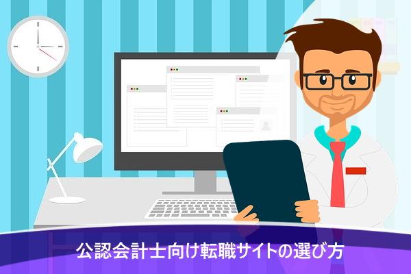 公認会計士向け転職サイトの選び方
