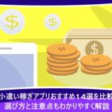 お小遣い稼ぎアプリおすすめ14選を比較!選び方と注意点もわかりやすく解説