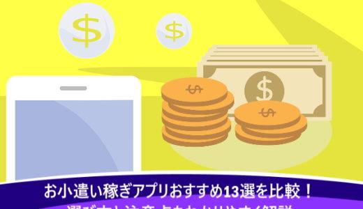 お小遣い稼ぎアプリおすすめ13選を比較!選び方と注意点もわかりやすく解説