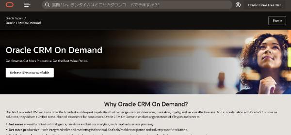 Oracle CRM On Demand(オラクル CRM オンデマンド)