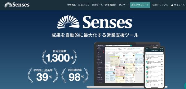 Senses(センシーズ)