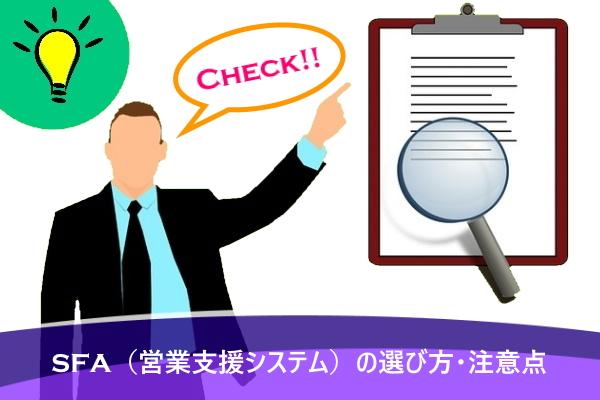 SFA(営業支援システム)の選び方・注意点