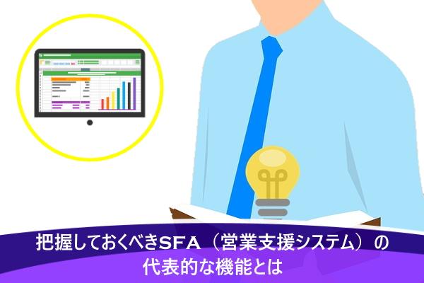 把握しておくべきSFA(営業支援システム)の代表的な機能とは
