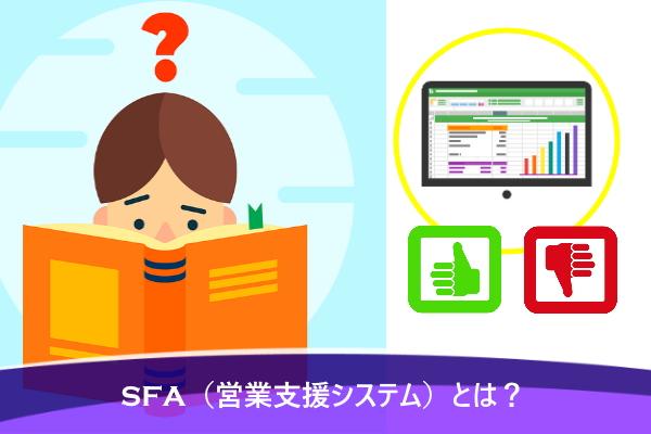 SFA(営業支援システム)とは?