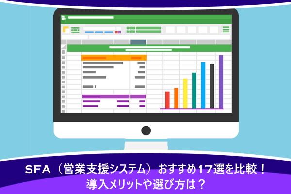 SFA(営業支援システム)おすすめ17選を比較!導入メリットや選び方は?