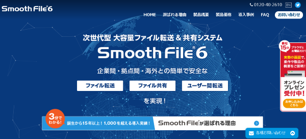 Smooth File(スムースファイル)