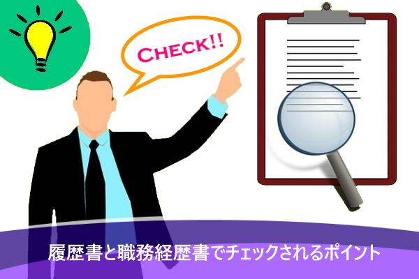履歴書と職務経歴書でチェックされるポイント