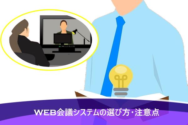 WEB会議システムの選び方・注意点