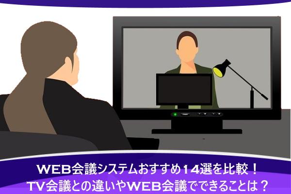 WEB会議システムおすすめ14選を比較!TV会議との違いやWEB会議でできることは?