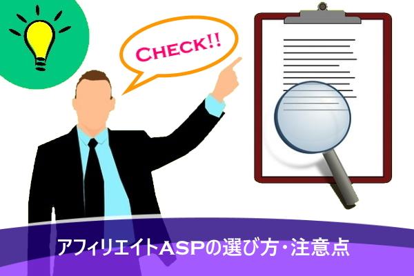アフィリエイトASPの選び方・注意点