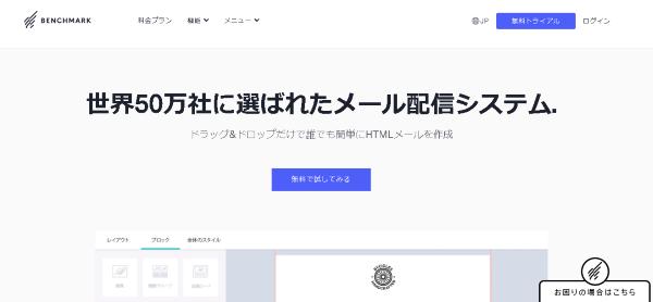 Benchmark Email(ベンチマークイーメール)