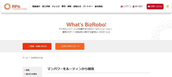 BizRobo!(ビズロボ)