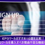 EFOツールおすすめ10選を比較!EFOツールを導入すべき理由や主な機能も紹介
