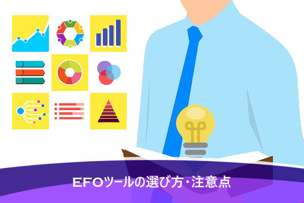 EFOツールの選び方・注意点