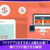 フリマアプリおすすめ13選を比較!稼ぐコツや選び方も解説