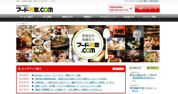 フード天職.com