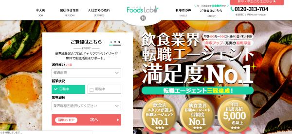 Foods Labo(フーズラボ)