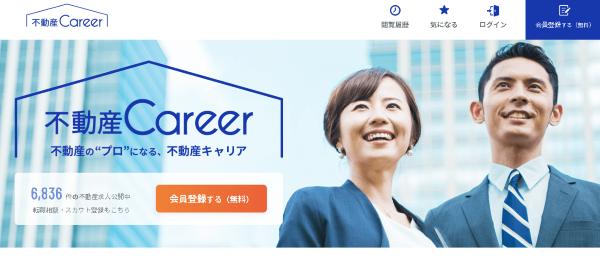 不動産Career
