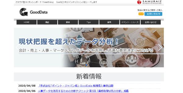 GoodData(グッドデータ)