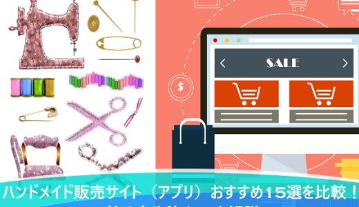 ハンドメイド販売サイト(アプリ)おすすめ15選を比較!始め方や稼ぐコツも解説