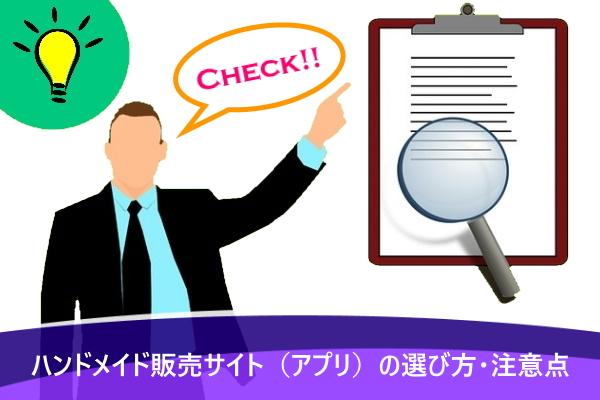 ハンドメイド販売サイト(アプリ)の選び方・注意点