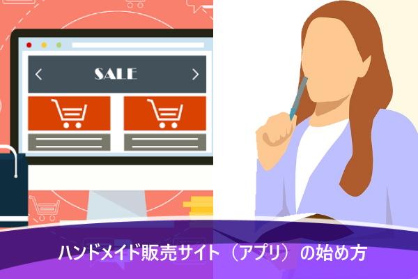 ハンドメイド販売サイト(アプリ)の始め方