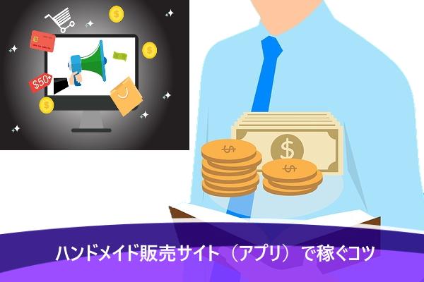 ハンドメイド販売サイト(アプリ)で稼ぐコツ