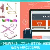 ハンドメイド販売サイト(アプリ)おすすめ16選を比較!始め方や稼ぐコツも解説